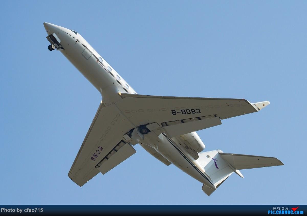 Re:[原创]春节前白云机场拍机 GULFSTREAM G450 B-8093 中国广州白云国际机场