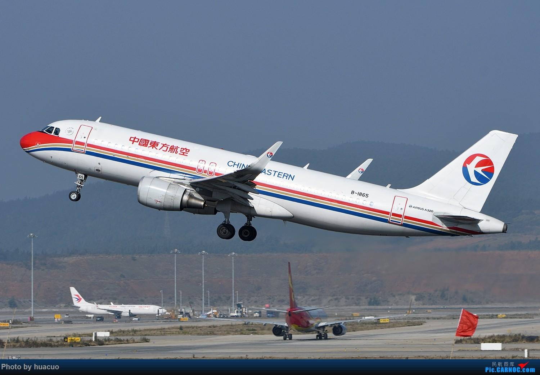 Re:[原创]大年初一,祝大家春节快乐,万事如意! AIRBUS A320-200 B-1865 中国昆明长水国际机场