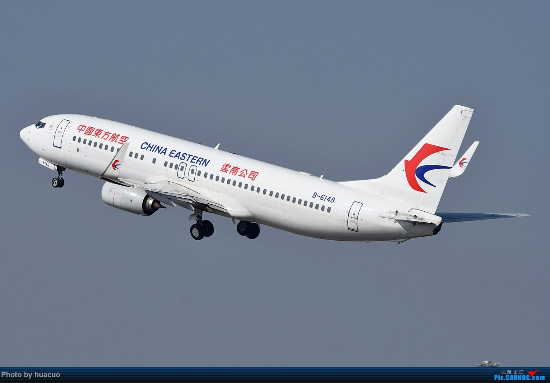 Re:[原创]大年初一,祝大家春节快乐,万事如意! BOEING 737-800 B-6148 中国昆明长水国际机场