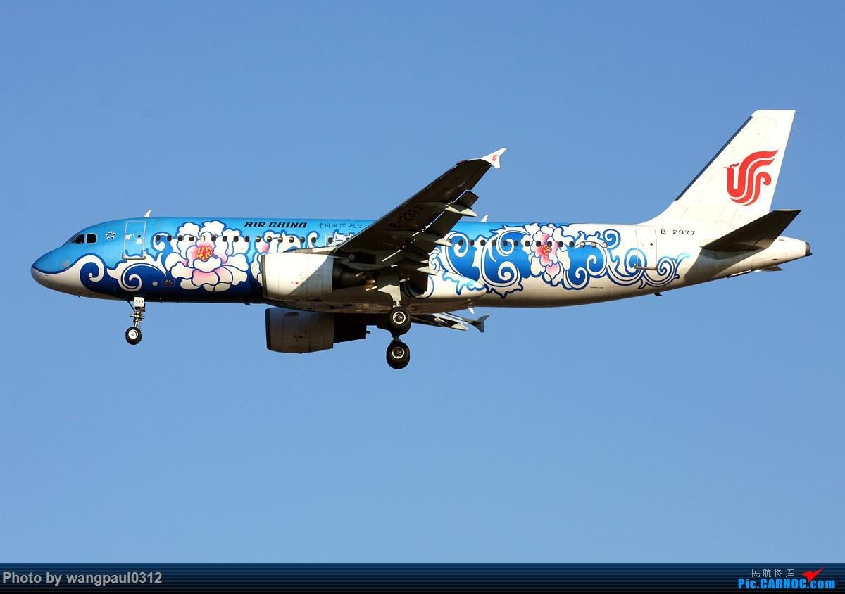 Re:[原创]一年多没发图了,修图都不会了。 AIRBUS A320-200 B-2377 中国北京首都国际机场
