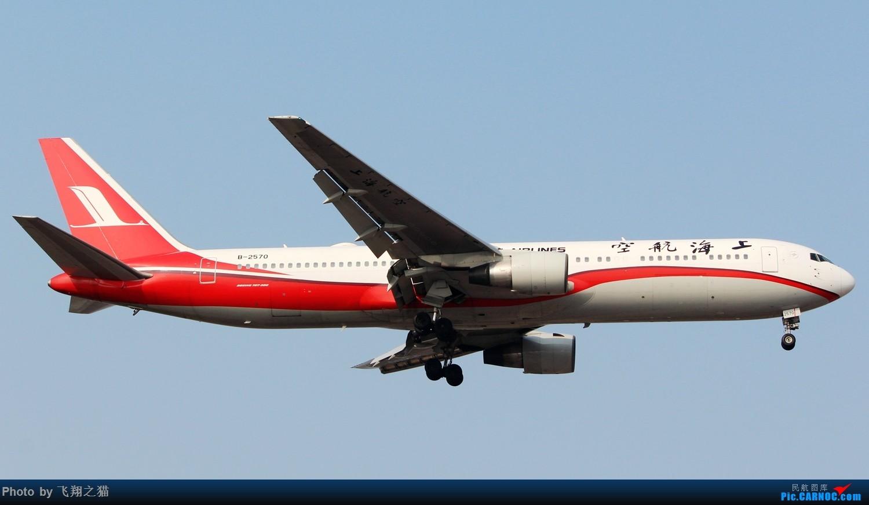 Re:[原创]2017CKG春运合集之三(抓住春运的机会多拍,多练!) BOEING 767-300ER B-2570 重庆江北国际机场