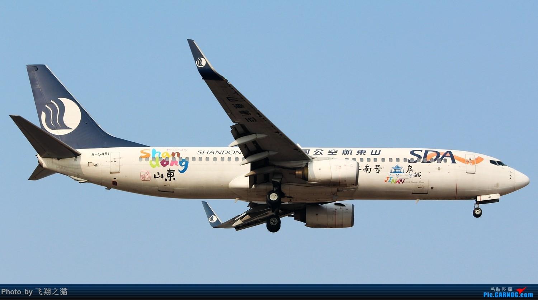 Re:[原创]2017CKG春运合集之三(抓住春运的机会多拍,多练!) BOEING 737-800 B-5451 重庆江北国际机场