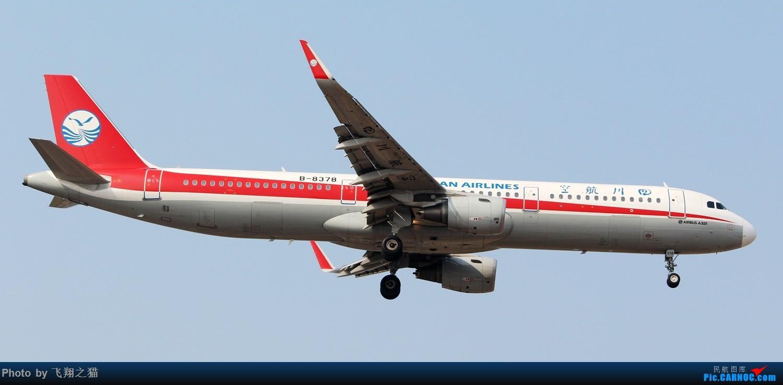 Re:[原创]2017CKG春运合集之三(抓住春运的机会多拍,多练!) AIRBUS A321 B-8378 重庆江北国际机场