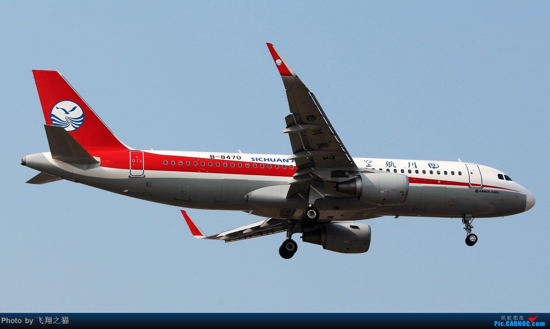 Re:[原创]2017CKG春运合集之三(抓住春运的机会多拍,多练!) AIRBUS A320-200 B-8470 重庆江北国际机场