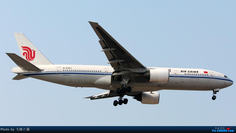 Re:[原创]2017CKG春运合集之三(抓住春运的机会多拍,多练!) BOEING 777-200 B-2067 重庆江北国际机场