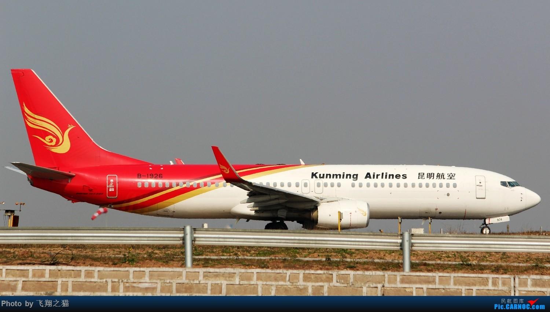 Re:[原创]2017CKG春运合集之三(抓住春运的机会多拍,多练!) BOEING 737-800 B-1926 重庆江北国际机场