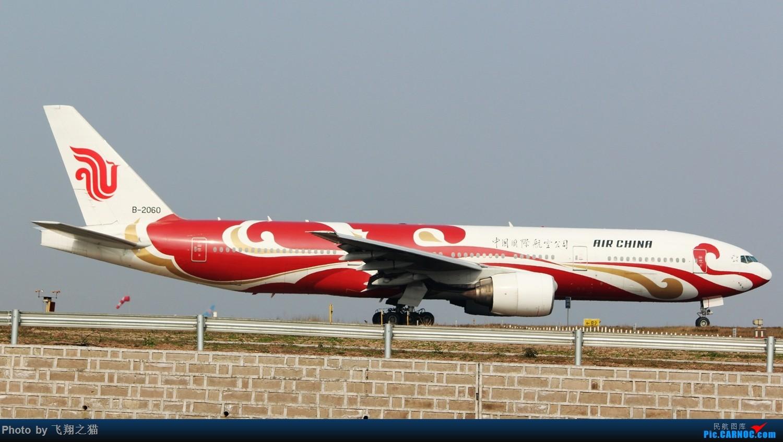 Re:[原创]2017CKG春运合集之三(抓住春运的机会多拍,多练!) BOEING 777-200 B-2060 重庆江北国际机场