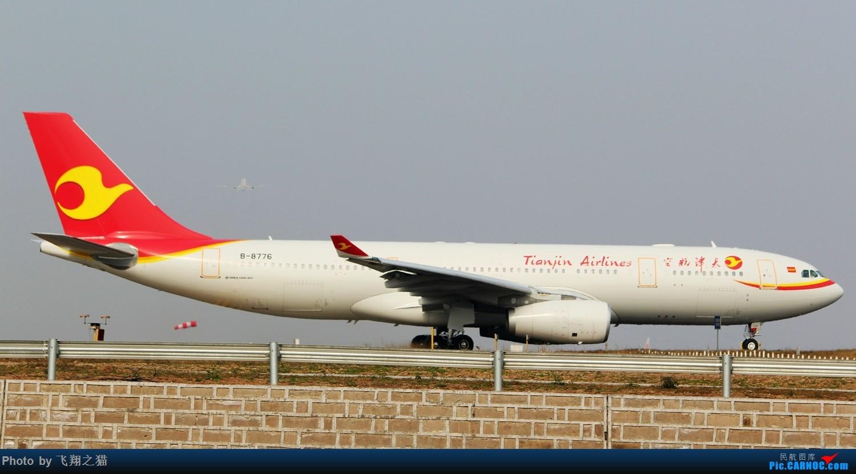 Re:[原创]2017CKG春运合集之三(抓住春运的机会多拍,多练!) AIRBUS A330-200 B-8776 重庆江北国际机场
