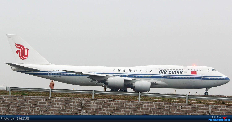 Re:[原创]2017CKG春运合集之三(抓住春运的机会多拍,多练!) BOEING 747-8I B-2480 重庆江北国际机场