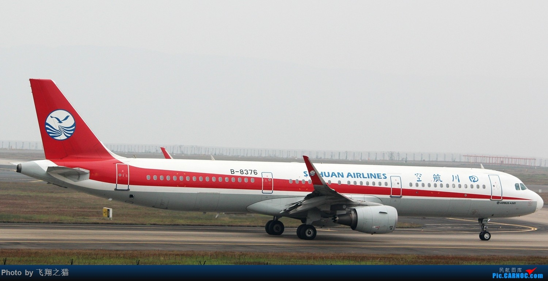 Re:[原创]2017CKG春运合集之三(抓住春运的机会多拍,多练!) AIRBUS A321 B-8376 重庆江北国际机场
