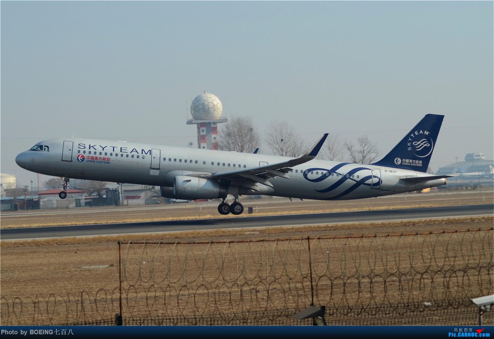 [原创]大年初四收获一堆天合联盟 AIRBUS A321-200 B-1837 中国北京首都国际机场