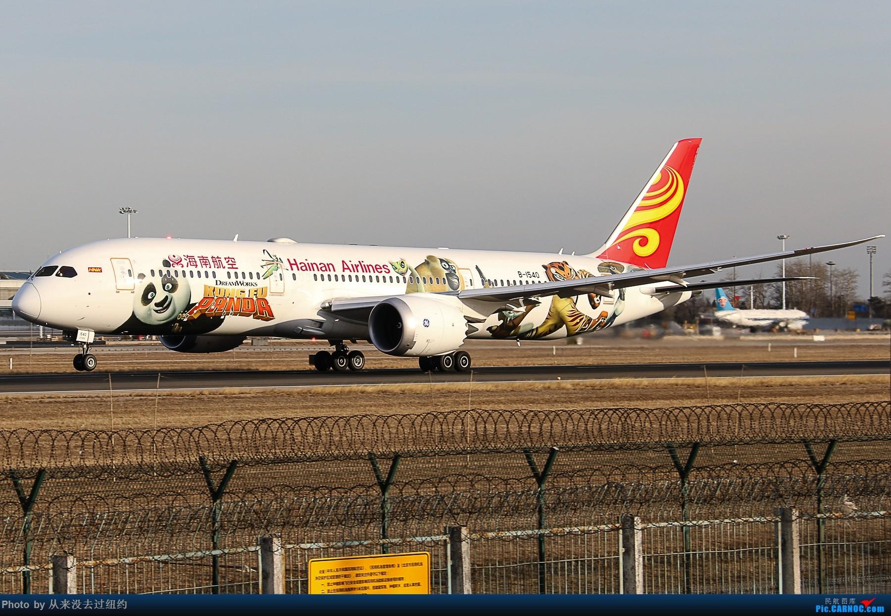 [原创]多图 海航 熊猫1 熊猫2 BOEING 787-9 B-1540 中国北京首都国际机场