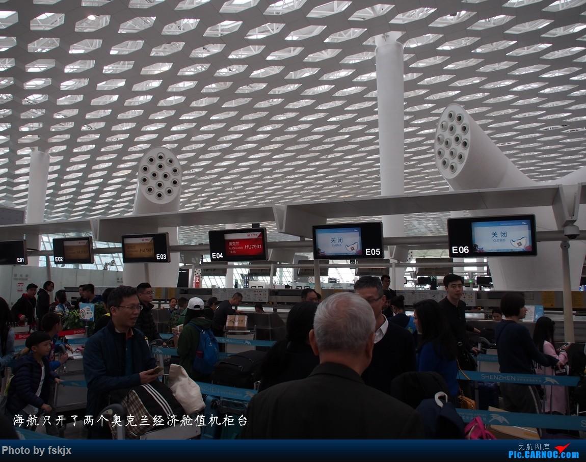 【fskjx的飞行游记☆42】物事已非·奥克兰    中国深圳宝安国际机场