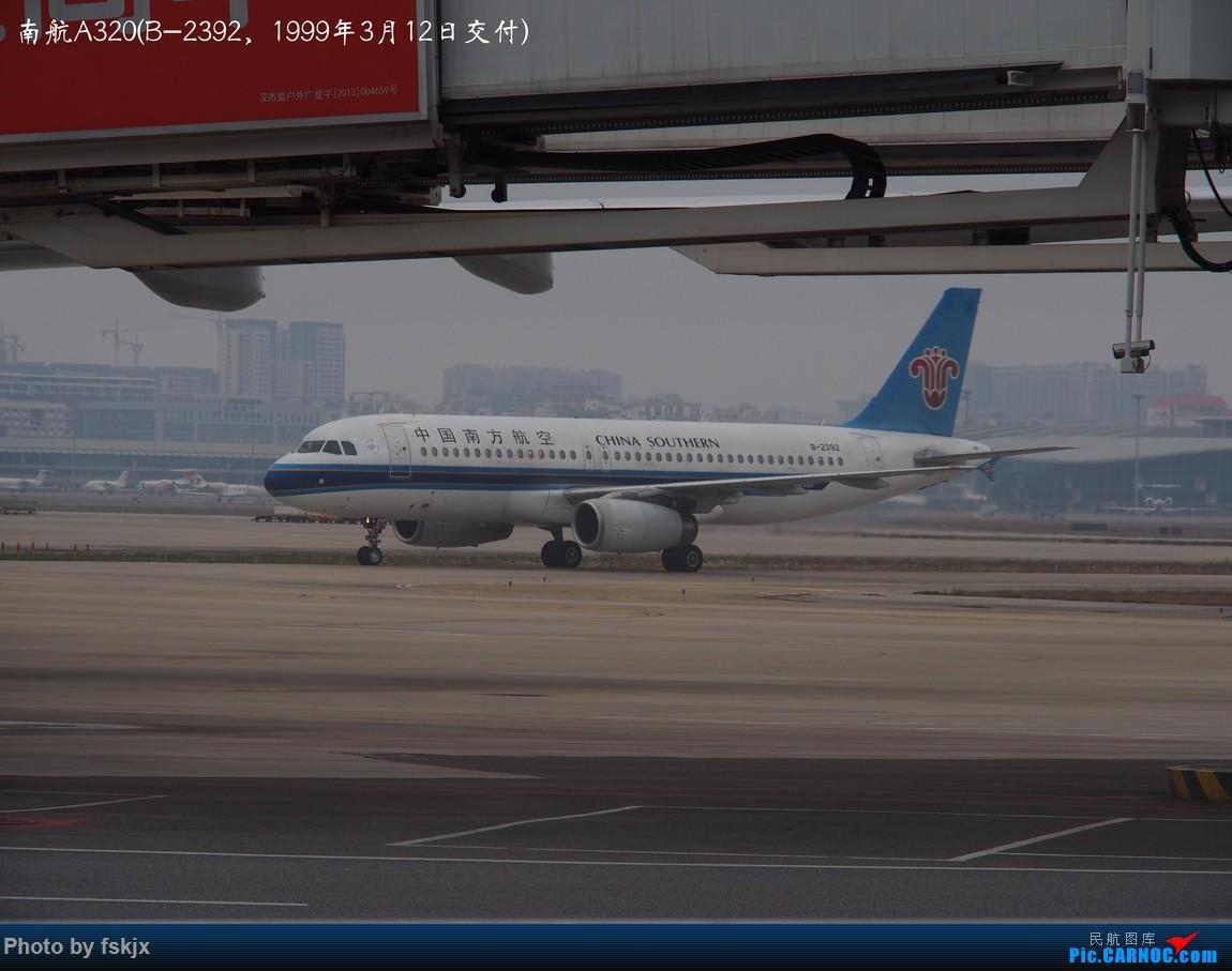 【fskjx的飞行游记☆42】物事已非·奥克兰 AIRBUS A320-200 B-2392 中国深圳宝安国际机场