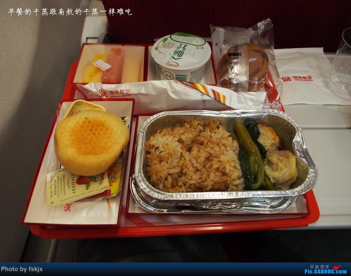【fskjx的飞行游记☆42】物事已非·奥克兰 AIRBUS A330-200 B-5963