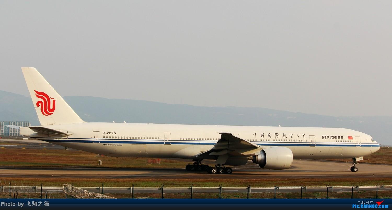Re:[原创]2017CKG春运最后一拍(南航天合332) BOEING 777-300ER B-2090 重庆江北国际机场