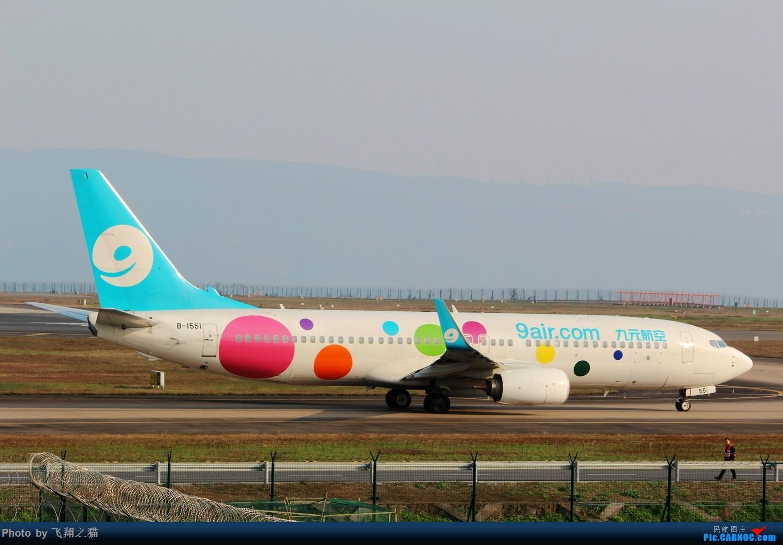 Re:[原创]2017CKG春运最后一拍(南航天合332) BOEING 737-800 B-1551 重庆江北国际机场