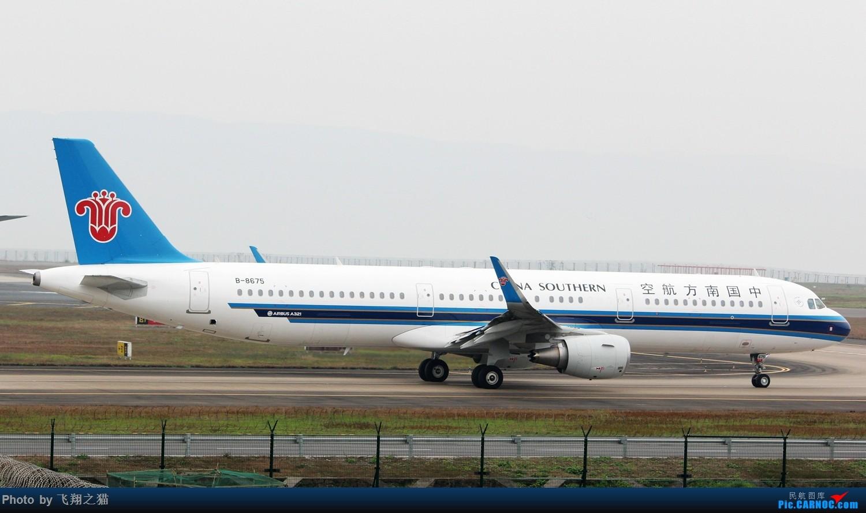 Re:[原创]2017CKG春运最后一拍(南航天合332) AIRBUS A321 B-8675 重庆江北国际机场