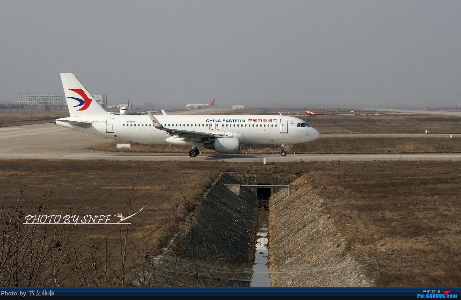 Re:【合肥飞友会·霸都打机队】2016-17年会拍机—第一次新桥拍飞机就有大飞机 AIRBUS A320-200 B-1610 合肥新桥国际机场