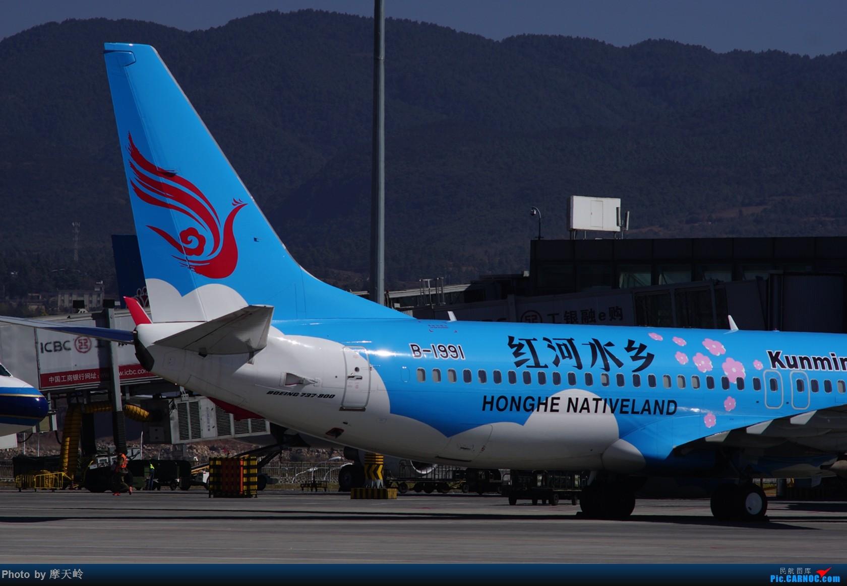 Re:[原创]【长水】春节期间拍机集 BOEING 737-800 B-1991 中国昆明长水国际机场
