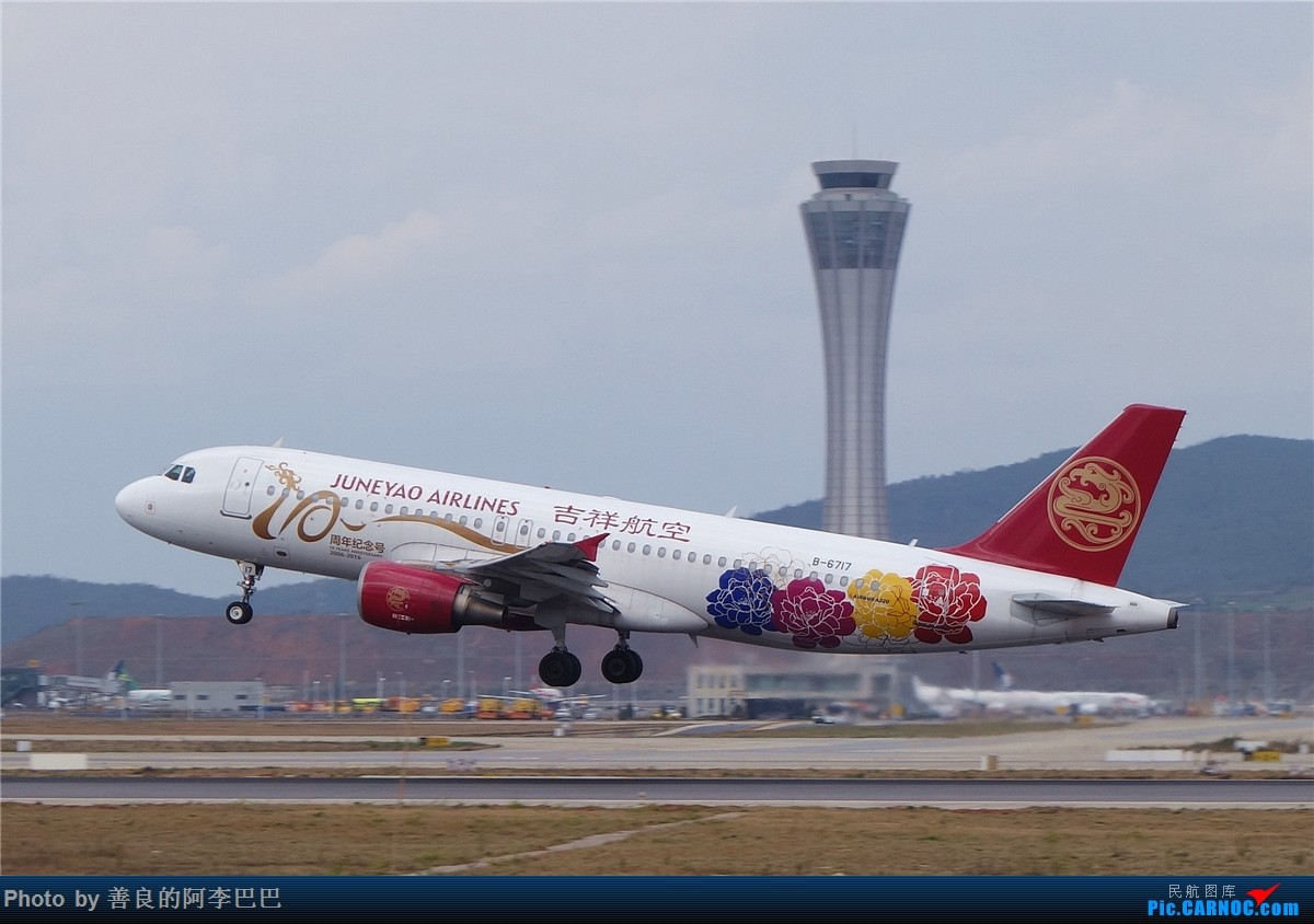 1月的昆明 AIRBUS A320-200 B-6795 中国昆明长水国际机场