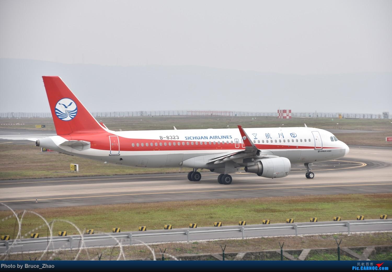 [原创]重庆江北国际机场 拍摄 AIRBUS A320-200 B-8323 中国重庆江北国际机场