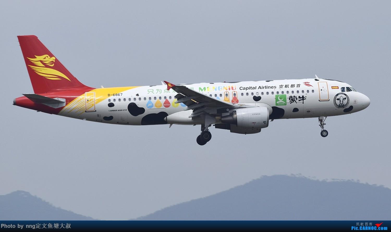 Re:稀客蛇鸟,泰东763降临nng AIRBUS A320-200 B-6867 中国南宁吴圩国际机场