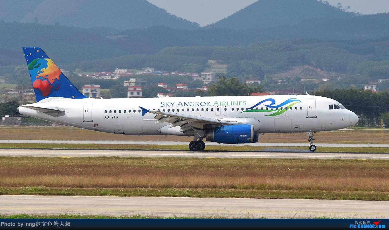 Re:[原创]稀客蛇鸟,泰东763降临nng AIRBUS A320 XU-716 中国南宁吴圩国际机场