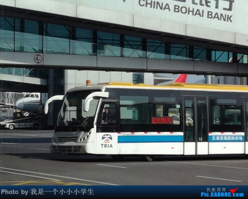 Re:[原创]天津-澳门-珠海-天津五日游[上]    中国天津滨海国际机场
