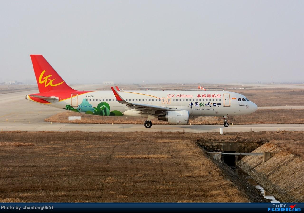 Re:[原创]【合肥飞友会·霸都打机队】迟到的年会作业 AIRBUS A320-200 B-8511 中国合肥新桥国际机场