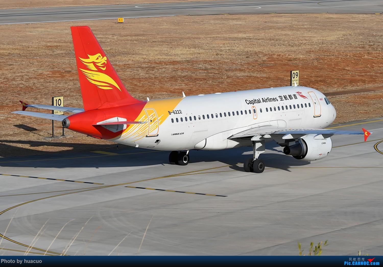 Re:[原创]【周末拍飞机】贴几张刚拍到的飞机 AIRBUS A319-100 B-6222 中国大理机场