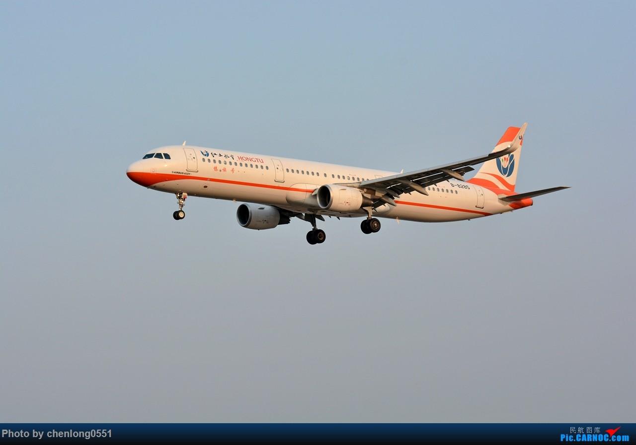 Re:【合肥飞友会·霸都打机队】迟到的年会作业 AIRBUS A321-200 B-8285 中国合肥新桥国际机场