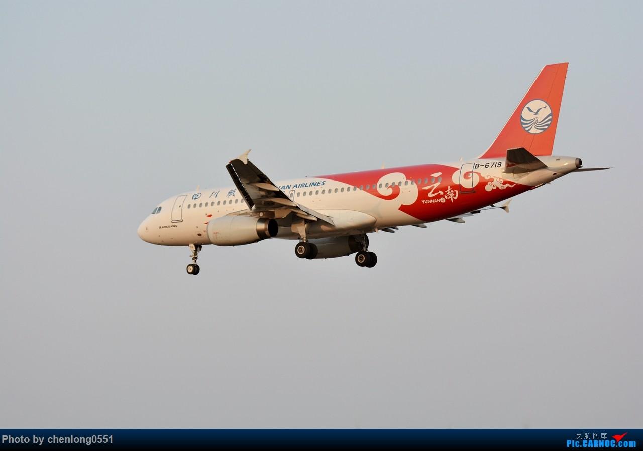 Re:[原创]【合肥飞友会·霸都打机队】迟到的年会作业 AIRBUS A320-200 B-6719 中国合肥新桥国际机场