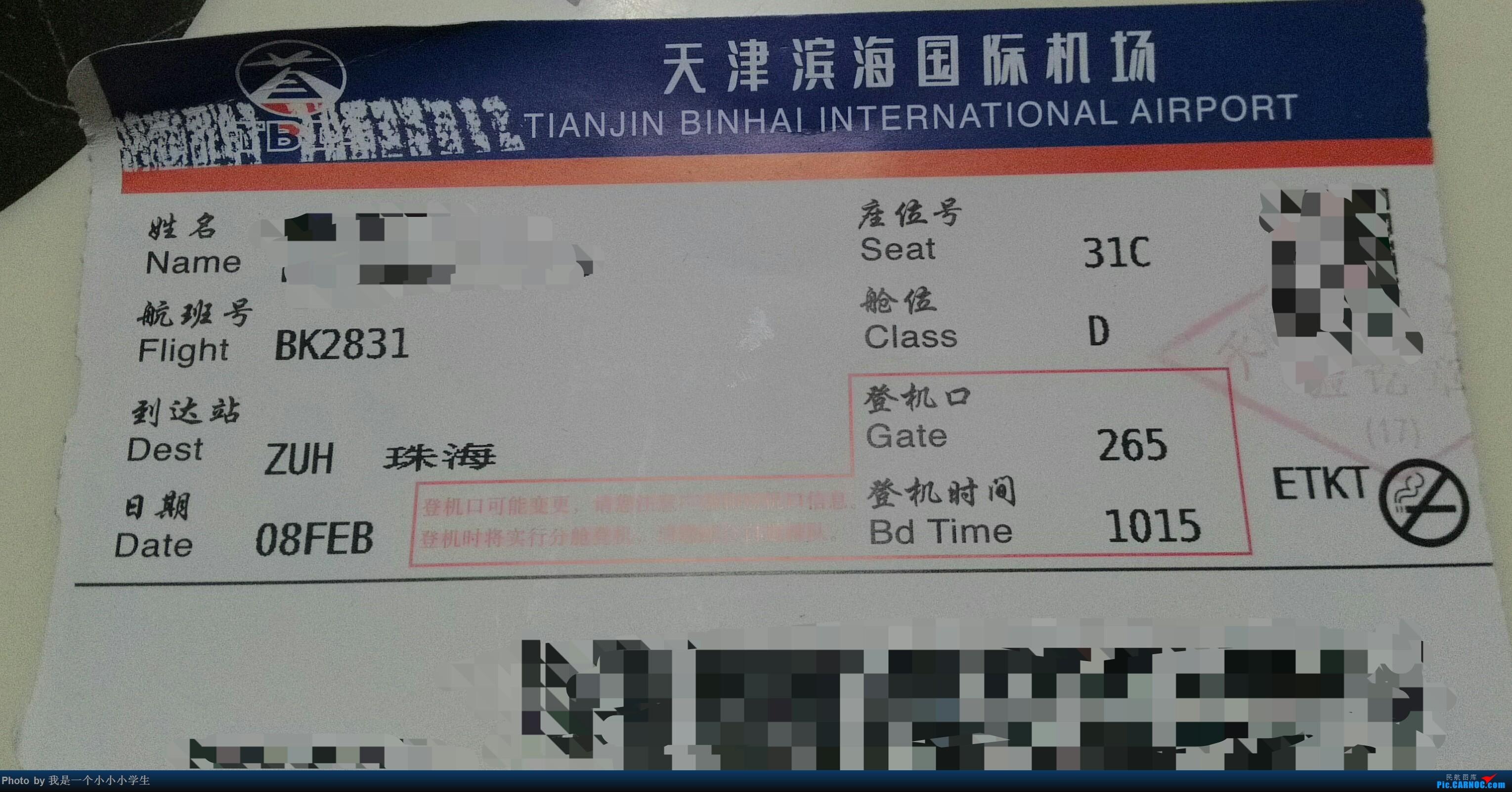 Re:[原创]天津-澳门-珠海-天津五日游[上]