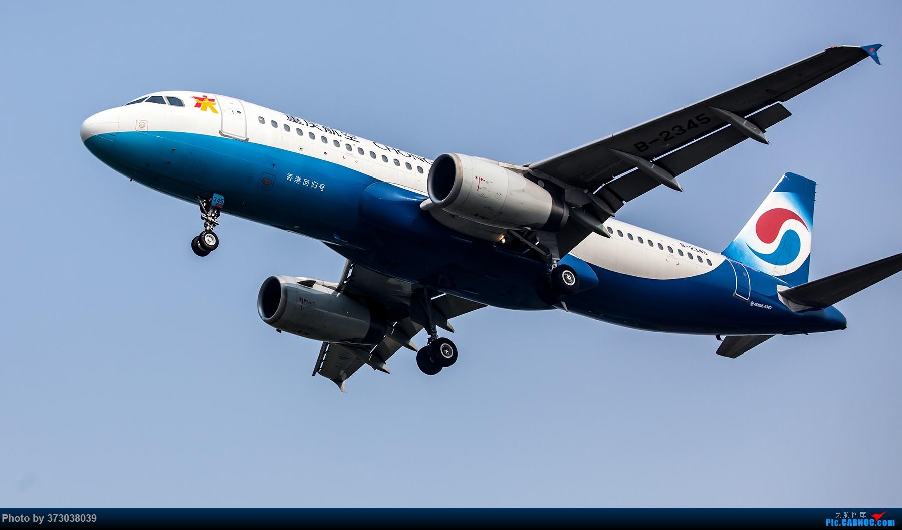 Re:[原创]【杭州飞友会】A320Neo迪士尼杭州萧山机场拍机班门弄斧记 AIRBUS A320-200 B-2345 中国杭州萧山国际机场