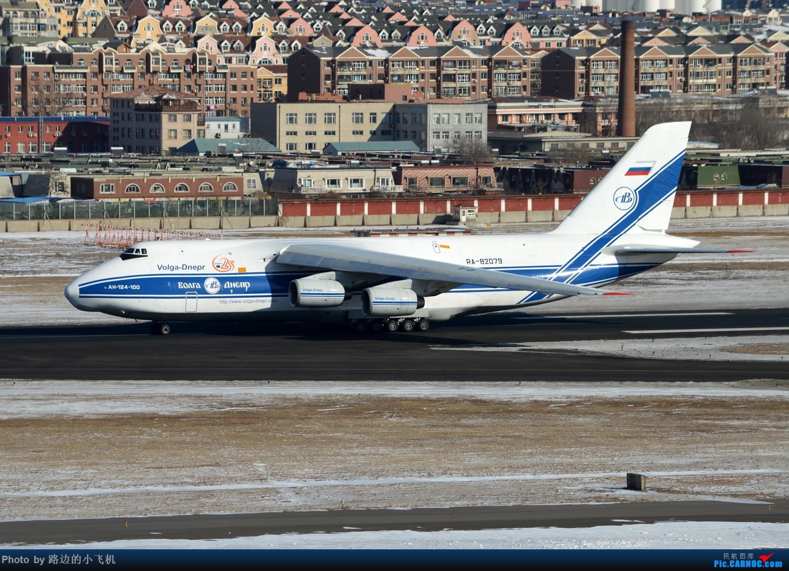Re:【DLC】个人向一二月不定期拍机集锦 ANTONOV AN-124 RA-82079 大连周水子国际机场