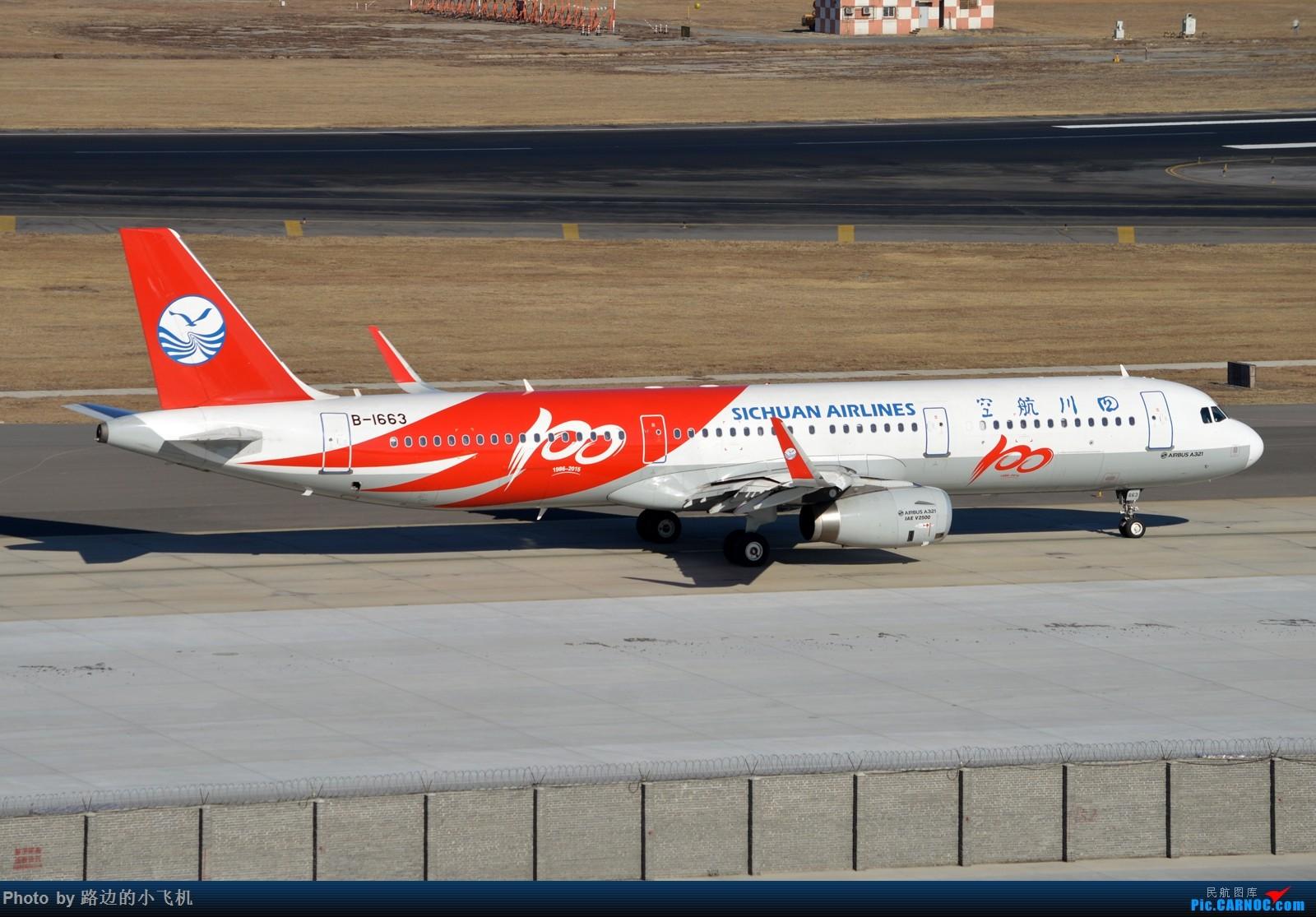 Re:[原创]【DLC】个人向一二月不定期拍机集锦 AIRBUS A321-200 B-1663 大连周水子国际机场