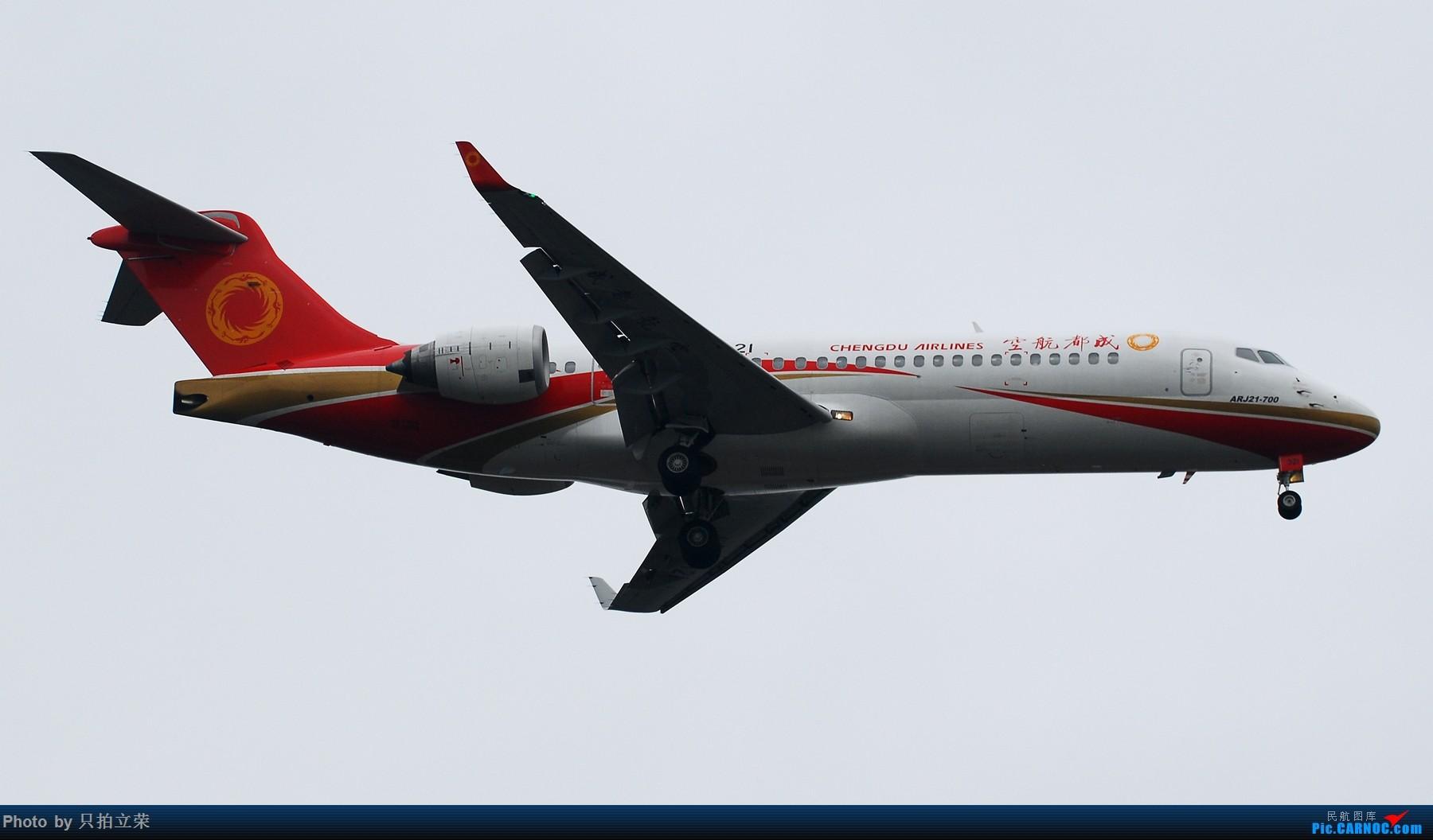[原创]湖南飞友会之,阿娇终于来长沙! COMAC ARJ21-700 B-3321 中国长沙黄花国际机场