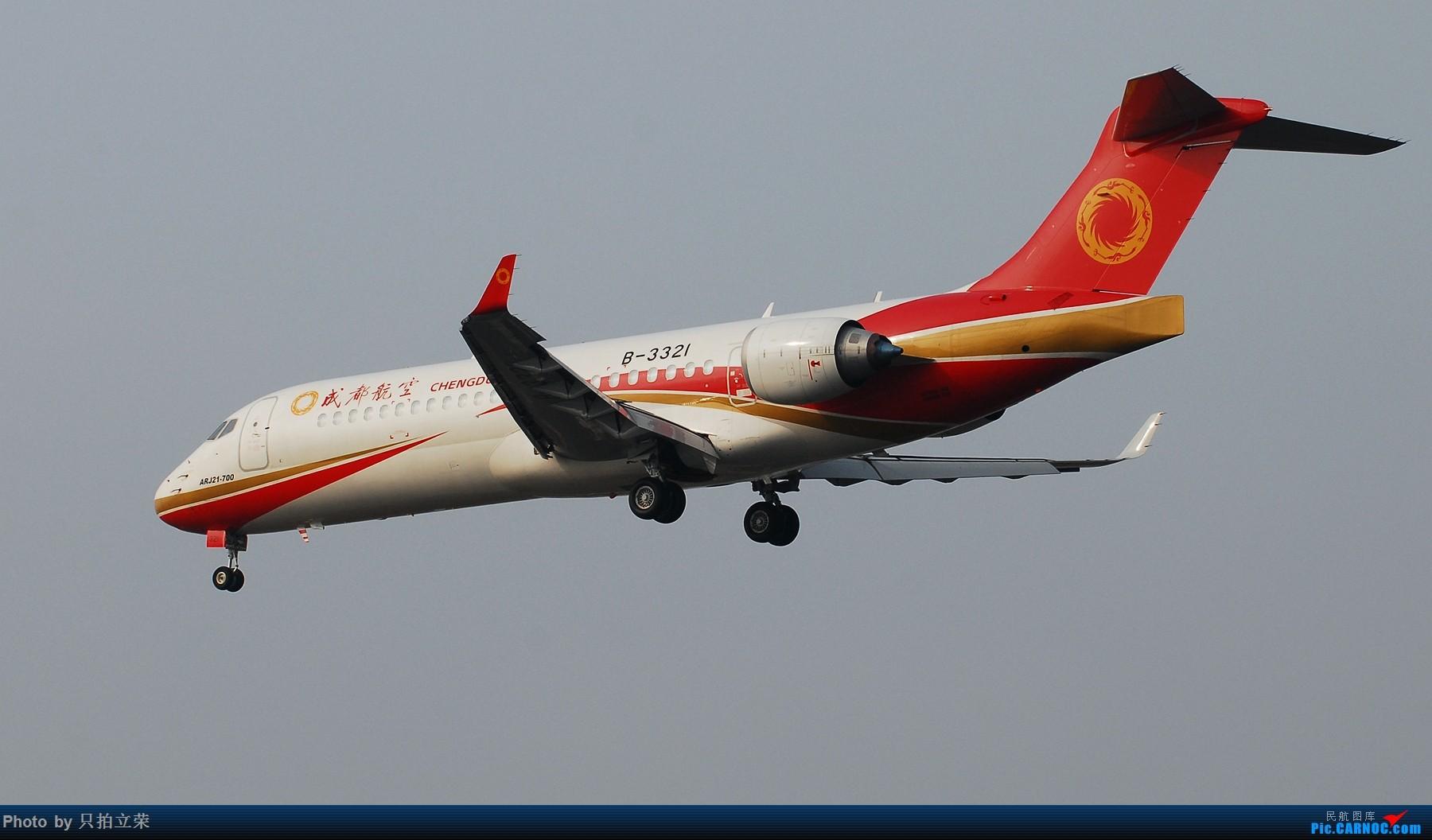 Re:[原创]湖南飞友会之,阿娇终于来长沙! COMAC ARJ21-700 B-3321 中国长沙黄花国际机场