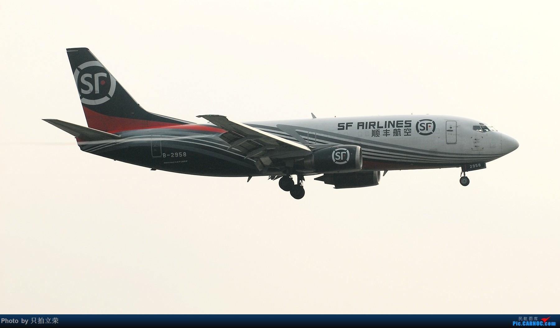 Re:[原创]湖南飞友会之,阿娇终于来长沙! BOEING 737-300 B-2958 中国长沙黄花国际机场