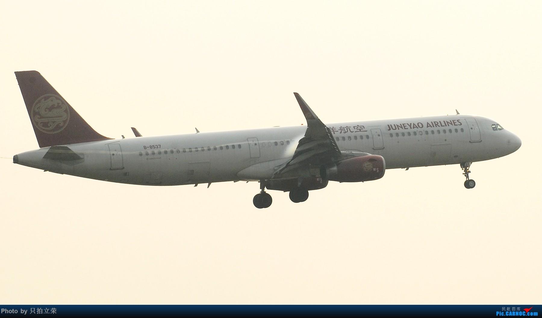 Re:[原创]湖南飞友会之,阿娇终于来长沙! AIRBUS A321-200 B-8537 中国长沙黄花国际机场