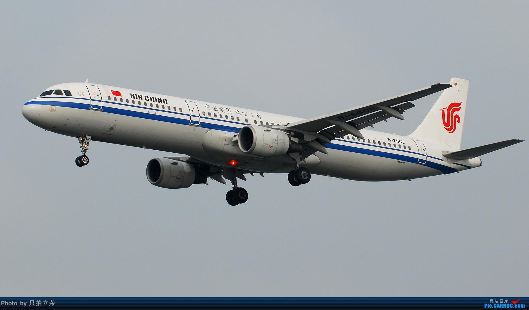 Re:[原创]湖南飞友会之,阿娇终于来长沙! AIRBUS A321-200 B-6605 中国长沙黄花国际机场