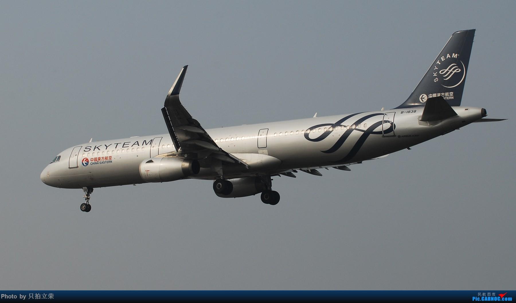 Re:[原创]湖南飞友会之,阿娇终于来长沙! AIRBUS A321-200 B-1838 中国长沙黄花国际机场