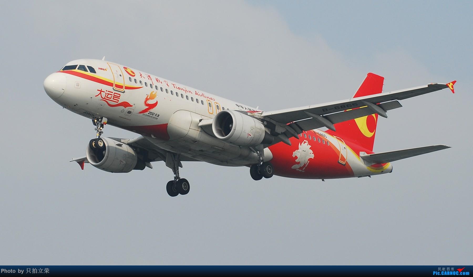 Re:[原创]湖南飞友会之,阿娇终于来长沙! AIRBUS A320-200 B-6865 中国长沙黄花国际机场