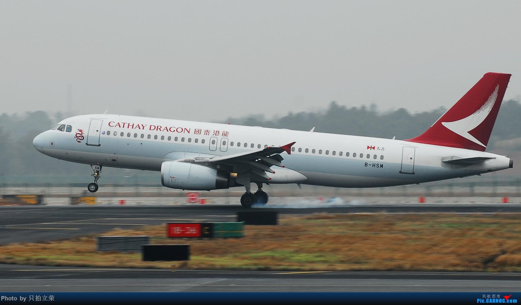 Re:[原创]湖南飞友会之,阿娇终于来长沙! AIRBUS A320-200 B-HSM 中国长沙黄花国际机场