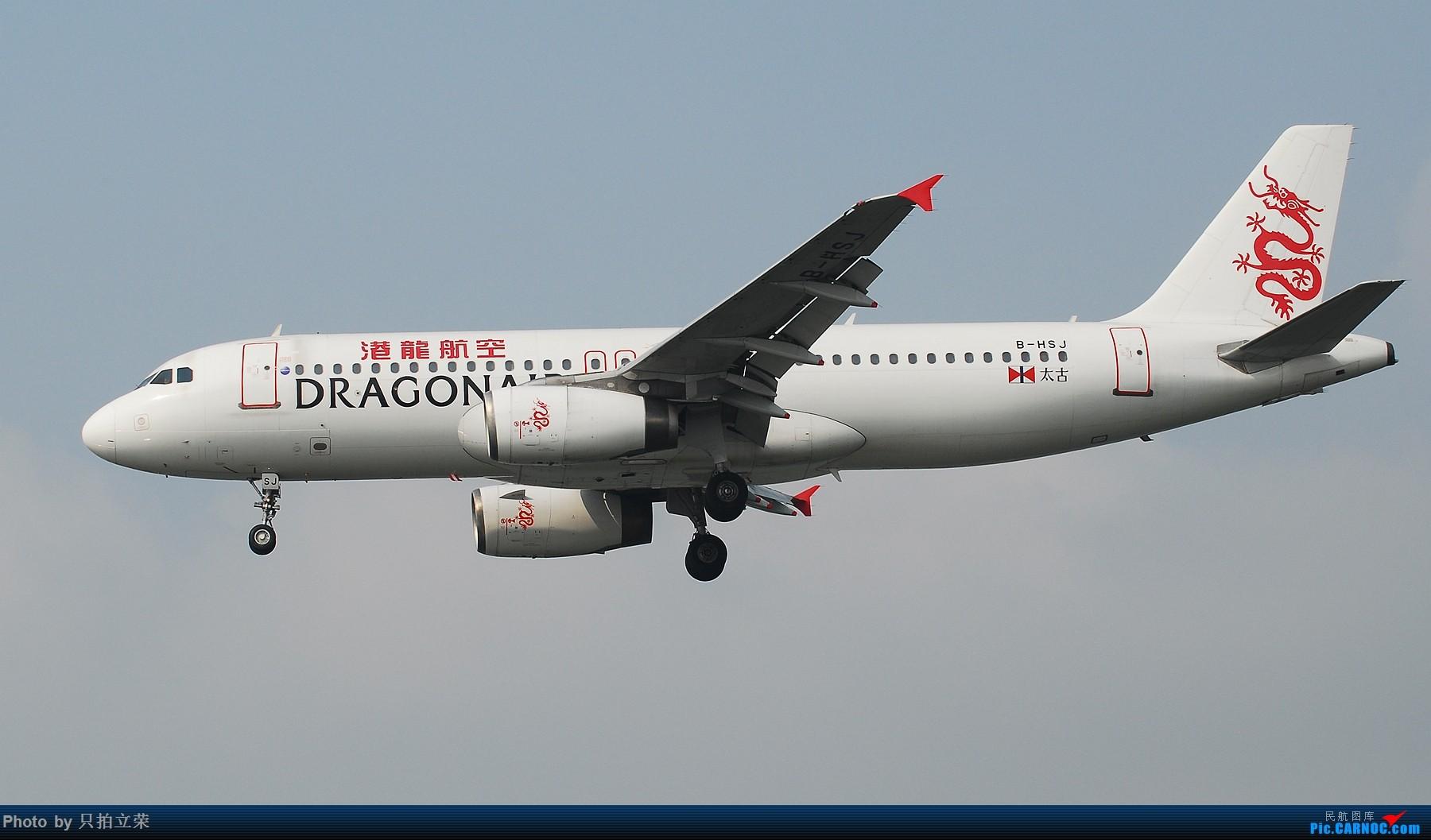 Re:[原创]湖南飞友会之,阿娇终于来长沙! AIRBUS A320-200 B-HSJ 中国长沙黄花国际机场