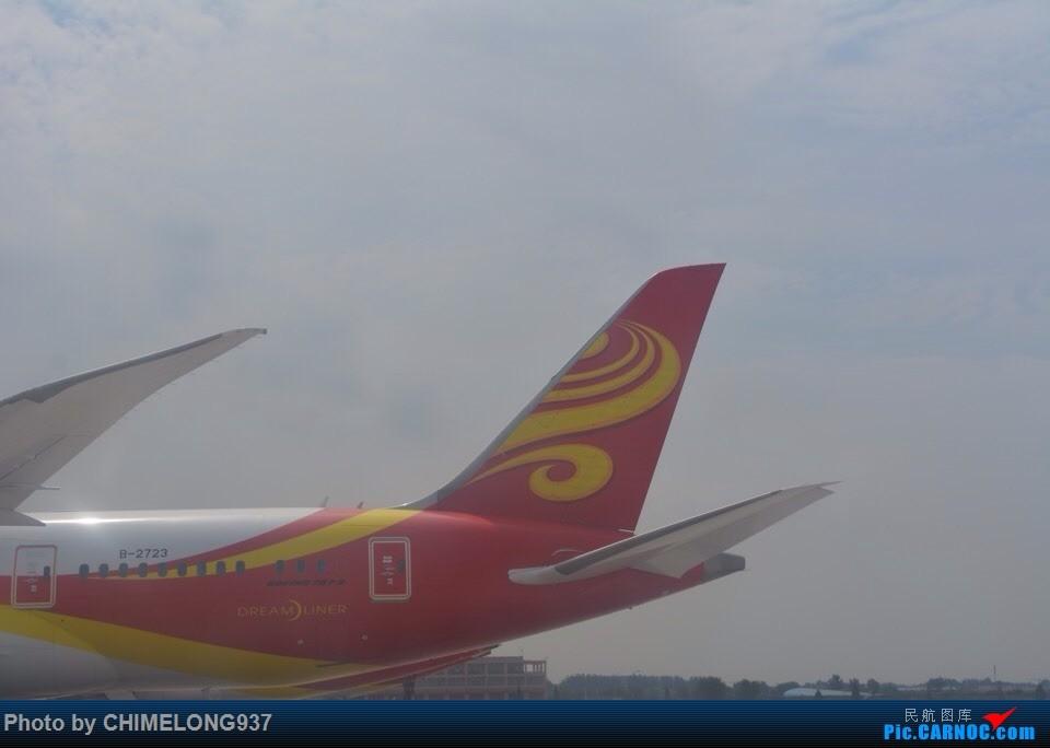 海航机尾 BOEING 787-8 B-2723 中国北京首都国际机场