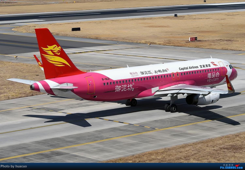 Re:[原创]【LJG+DLU】丽江、大理机场 AIRBUS A320-200 B-1621 中国丽江三义机场