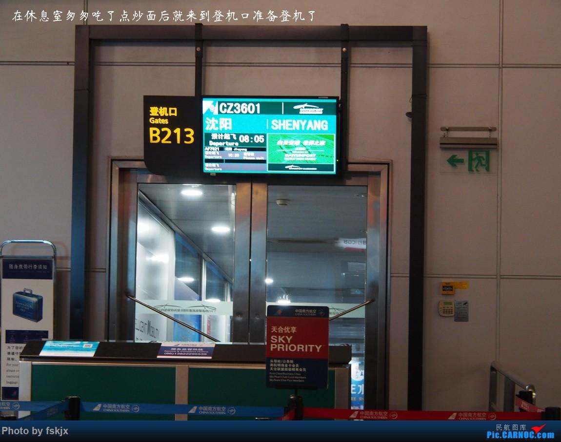 【fskjx的飞行游记☆43】一夜翡翠·沈阳    中国广州白云国际机场