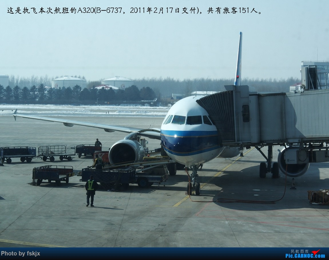 【fskjx的飞行游记☆43】一夜翡翠·沈阳 AIRBUS A320-200 B-6737 中国沈阳桃仙国际机场